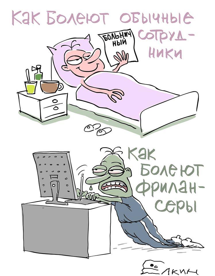 Фрилансер болеет