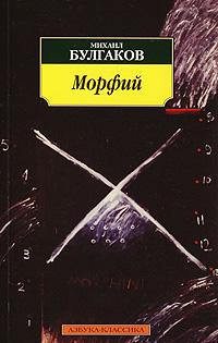 Чтение Морфий