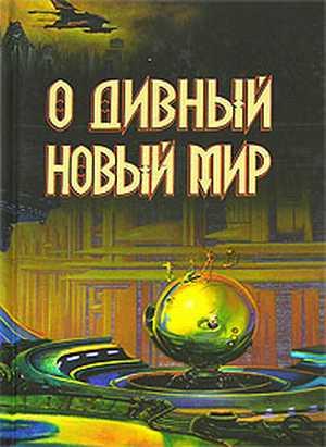 Чтение О Дивный Новый Мир