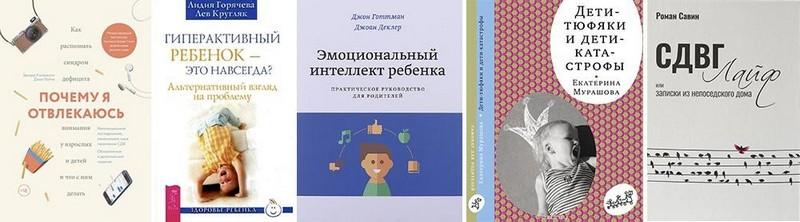 Книги про СДВГ