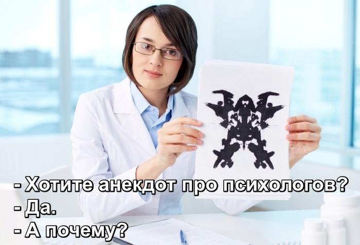 психолог и анекдоты